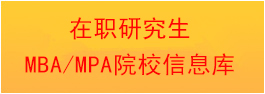 MBA/MPA院校简章