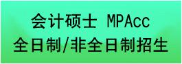 MPAcc院校简章